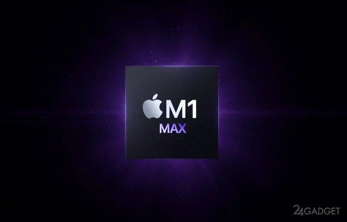 Производительность Apple M1 Max при работе с графикой оказалась выше, чем у PlayStation 5