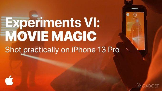 Раскрыты секреты кинематографической съемки на iPhone 13 Pro